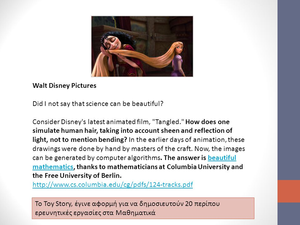 Walt Disney Pictures Did I not say that science can be beautiful? Consider Disney's latest animated film,