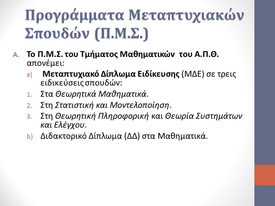Προγράμματα Μεταπτυχιακών Σπουδών (Π.Μ.Σ.) A. Το Π.Μ.Σ. του Τμήματος Μαθηματικών του Α.Π.Θ. απονέμει: a) Μεταπτυχιακό Δίπλωμα Ειδίκευσης (ΜΔΕ) σε τρει