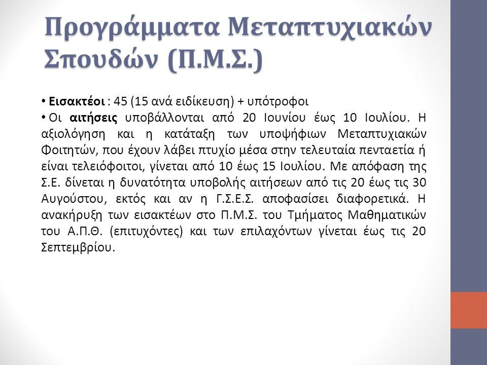 Προγράμματα Μεταπτυχιακών Σπουδών (Π.Μ.Σ.) • Εισακτέοι : 45 (15 ανά ειδίκευση) + υπότροφοι • Οι αιτήσεις υποβάλλονται από 20 Ιουνίου έως 10 Ιουλίου. Η