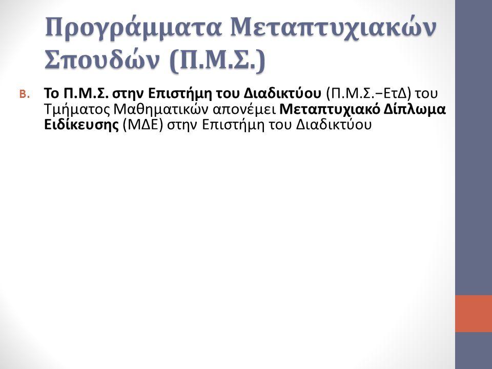 Προγράμματα Μεταπτυχιακών Σπουδών (Π.Μ.Σ.) B. Το Π.Μ.Σ. στην Επιστήμη του Διαδικτύου (Π.Μ.Σ.−ΕτΔ) του Τμήματος Μαθηματικών απονέμει Μεταπτυχιακό Δίπλω