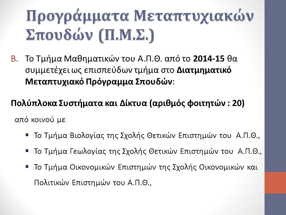 Προγράμματα Μεταπτυχιακών Σπουδών (Π.Μ.Σ.) B.Το Τμήμα Μαθηματικών του Α.Π.Θ. από το 2014-15 θα συμμετέχει ως επισπεύδων τμήμα στο Διατμηματικό Μεταπτυ