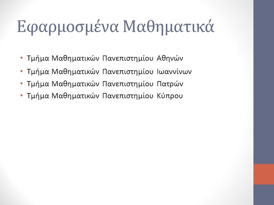 Εφαρμοσμένα Μαθηματικά • Τμήμα Μαθηματικών Πανεπιστημίου Αθηνών • Τμήμα Μαθηματικών Πανεπιστημίου Ιωαννίνων • Τμήμα Μαθηματικών Πανεπιστημίου Πατρών •