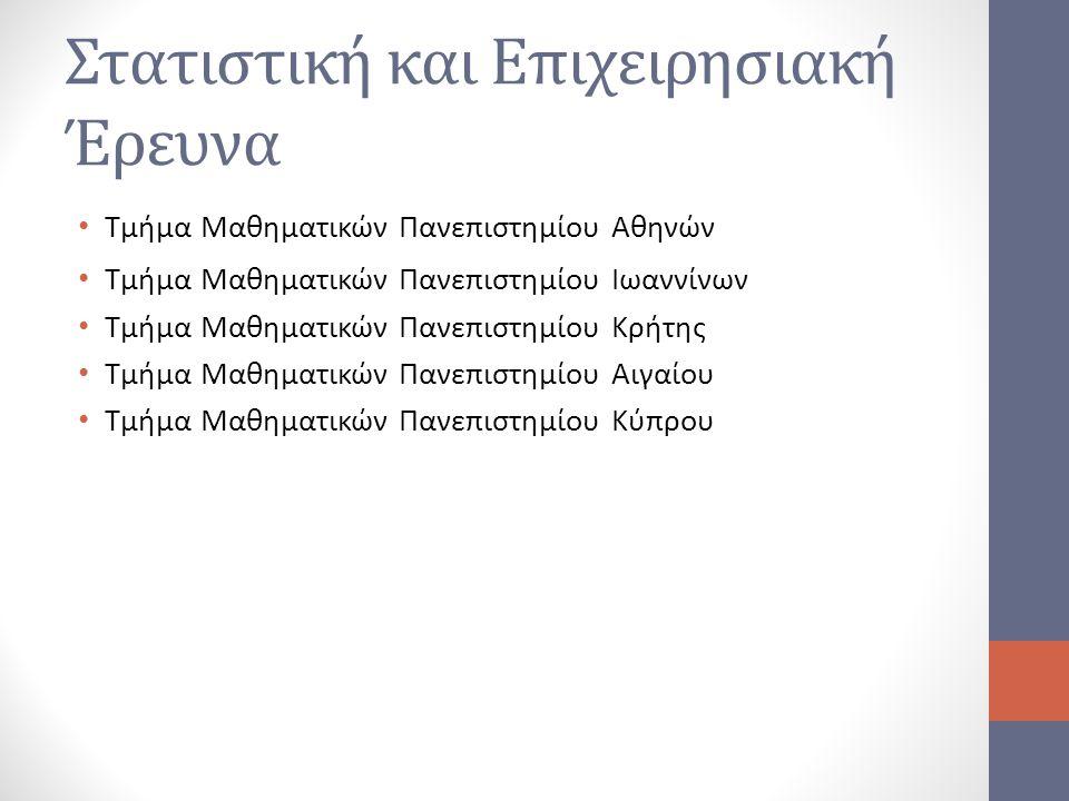 Στατιστική και Επιχειρησιακή Έρευνα • Τμήμα Μαθηματικών Πανεπιστημίου Αθηνών • Τμήμα Μαθηματικών Πανεπιστημίου Ιωαννίνων • Τμήμα Μαθηματικών Πανεπιστη