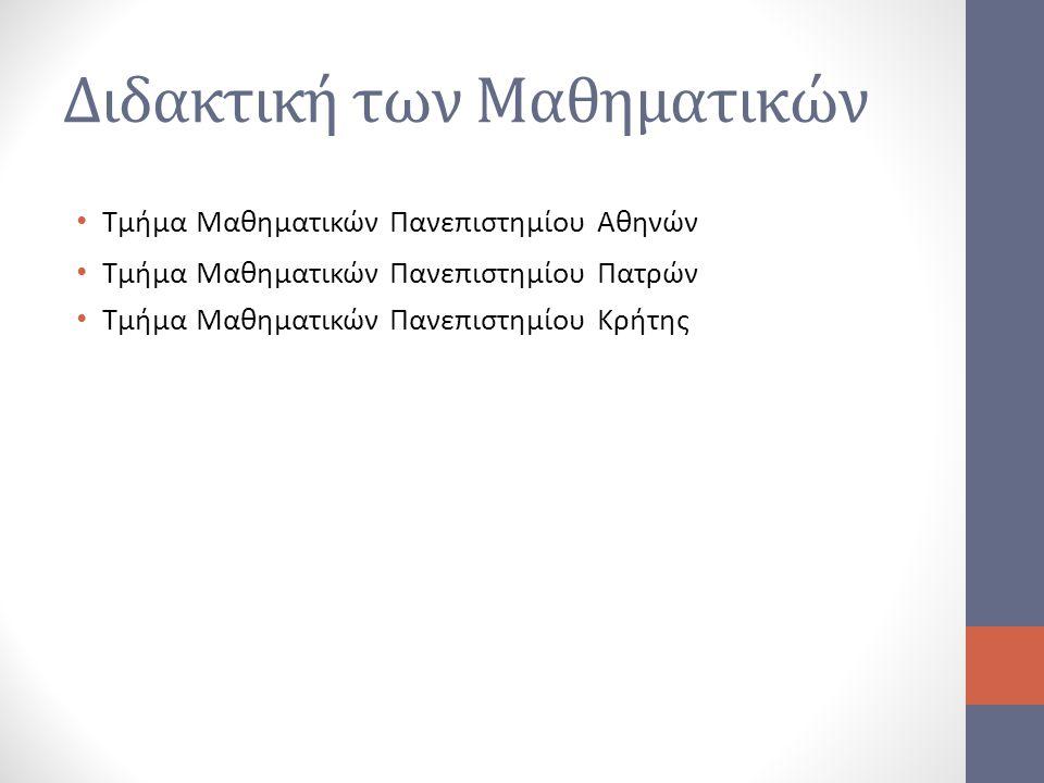 Διδακτική των Μαθηματικών • Τμήμα Μαθηματικών Πανεπιστημίου Αθηνών • Τμήμα Μαθηματικών Πανεπιστημίου Πατρών • Τμήμα Μαθηματικών Πανεπιστημίου Κρήτης