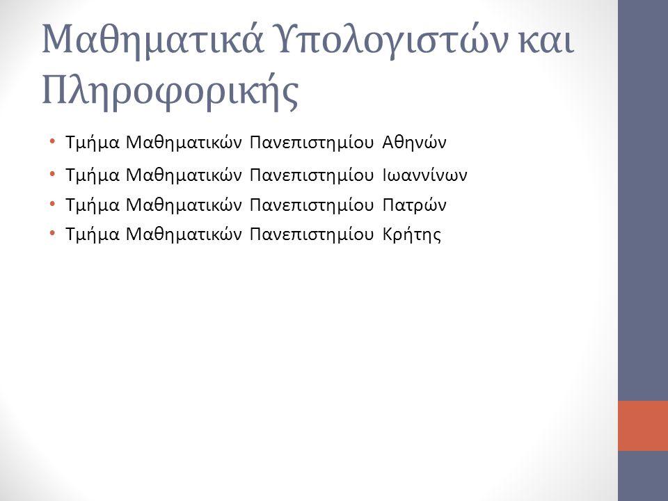 Μαθηματικά Υπολογιστών και Πληροφορικής • Τμήμα Μαθηματικών Πανεπιστημίου Αθηνών • Τμήμα Μαθηματικών Πανεπιστημίου Ιωαννίνων • Τμήμα Μαθηματικών Πανεπ