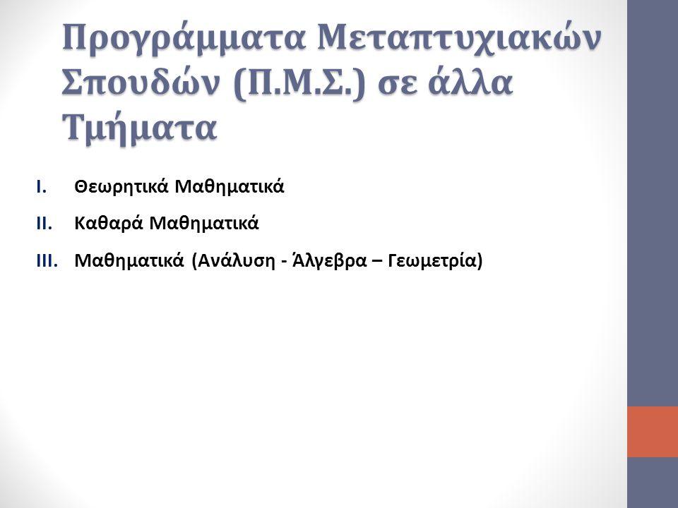 Προγράμματα Μεταπτυχιακών Σπουδών (Π.Μ.Σ.) σε άλλα Τμήματα I.Θεωρητικά Μαθηματικά II.Καθαρά Μαθηματικά III.Μαθηματικά (Ανάλυση - Άλγεβρα – Γεωμετρία)