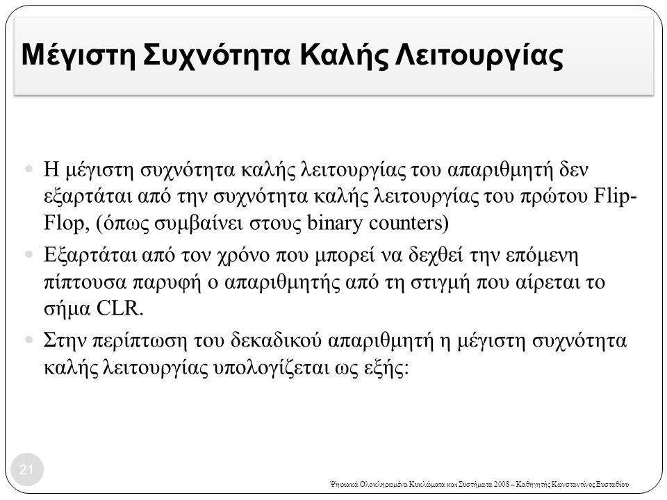 Ψηφιακά Ολοκληρωμένα Κυκλώματα και Συστήματα 2008 – Καθηγητής Κωνσταντίνος Ευσταθίου Μέγιστη Συχνότητα Καλής Λειτουργίας  Η μέγιστη συχνότητα καλής λ