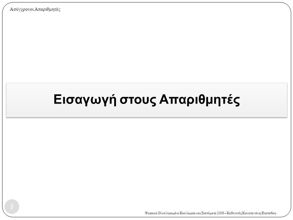 Ψηφιακά Ολοκληρωμένα Κυκλώματα και Συστήματα 2008 – Καθηγητής Κωνσταντίνος Ευσταθίου Εισαγωγή στους Απαριθμητές 3 Ασύγχρονοι Απαριθμητές