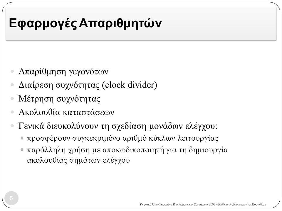 Ψηφιακά Ολοκληρωμένα Κυκλώματα και Συστήματα 2008 – Καθηγητής Κωνσταντίνος Ευσταθίου Εφαρμογές Απαριθμητών  Απαρίθμηση γεγονότων  Διαίρεση συχνότητα