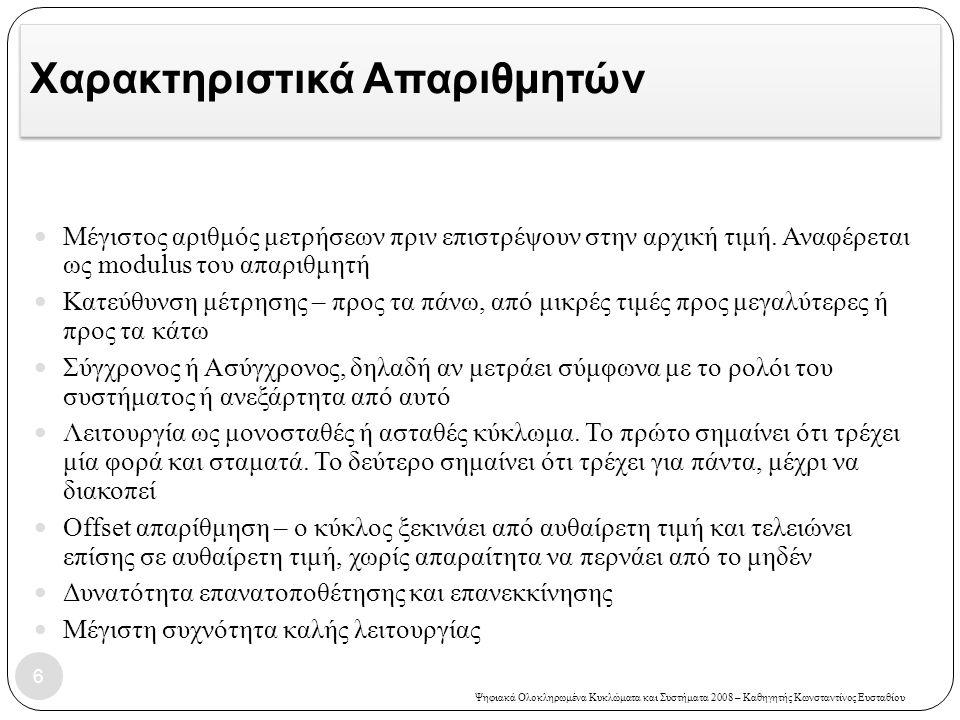 Ψηφιακά Ολοκληρωμένα Κυκλώματα και Συστήματα 2008 – Καθηγητής Κωνσταντίνος Ευσταθίου Χαρακτηριστικά Απαριθμητών  Μέγιστος αριθμός μετρήσεων πριν επισ