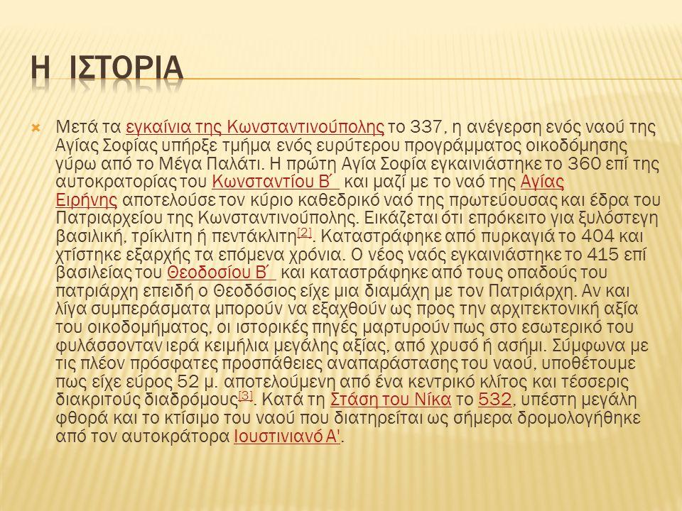  Μετά τα εγκαίνια της Κωνσταντινούπολης το 337, η ανέγερση ενός ναού της Αγίας Σοφίας υπήρξε τμήμα ενός ευρύτερου προγράμματος οικοδόμησης γύρω από τ