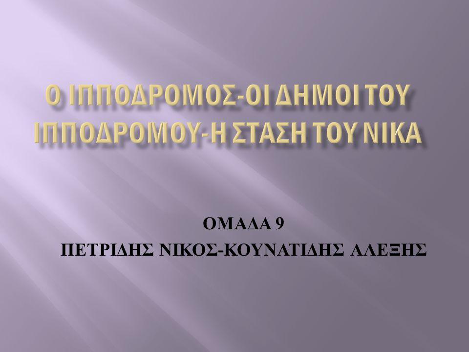 ΟΜΑΔΑ 9 ΠΕΤΡΙΔΗΣ ΝΙΚΟΣ - ΚΟΥΝΑΤΙΔΗΣ ΑΛΕΞΗΣ