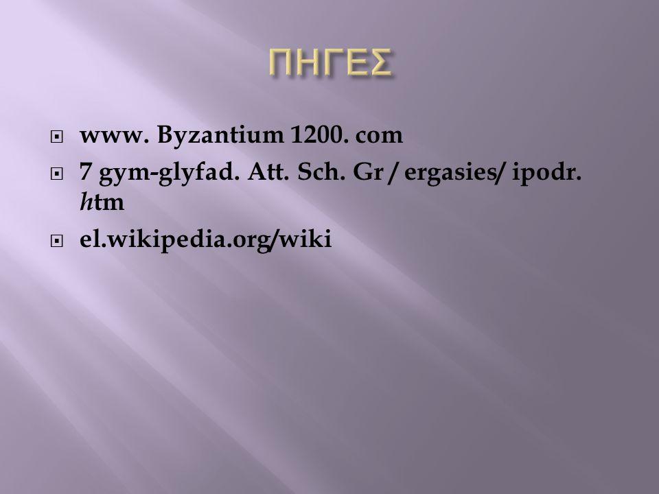  www. Byzantium 1200. com  7 gym-glyfad. Att. Sch. Gr / ergasies/ ipodr. h tm  el.wikipedia.org/wiki