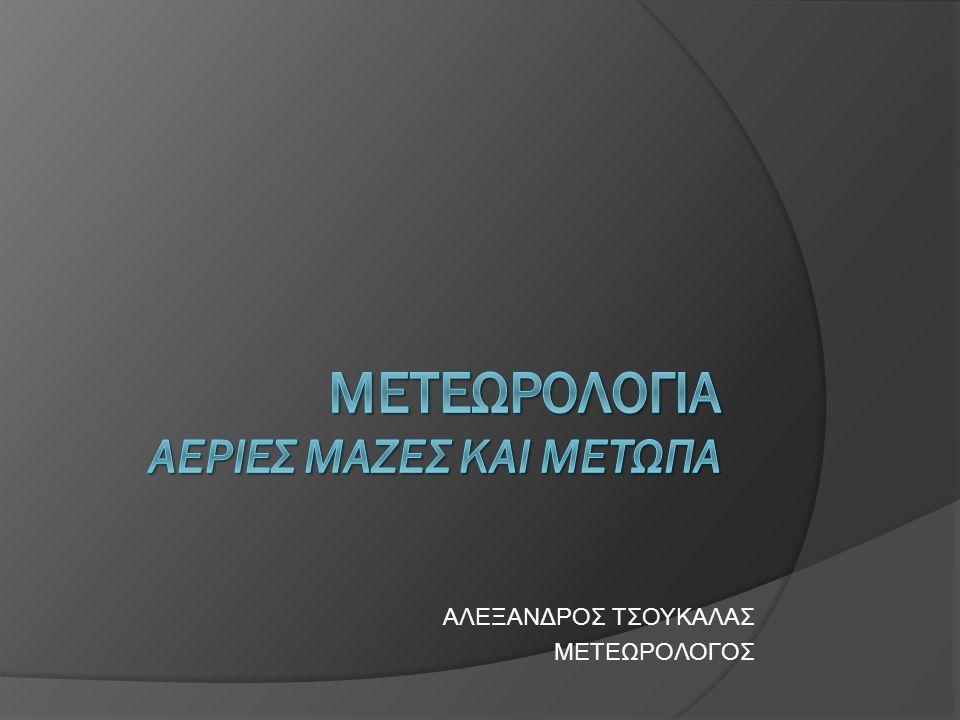 ΑΛΕΞΑΝΔΡΟΣ ΤΣΟΥΚΑΛΑΣ ΜΕΤΕΩΡΟΛΟΓΟΣ