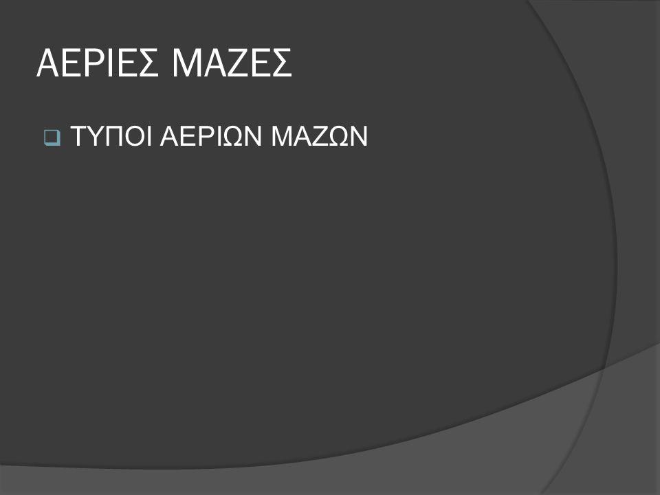 ΑΕΡΙΕΣ ΜΑΖΕΣ  ΤΥΠΟΙ ΑΕΡΙΩΝ ΜΑΖΩΝ
