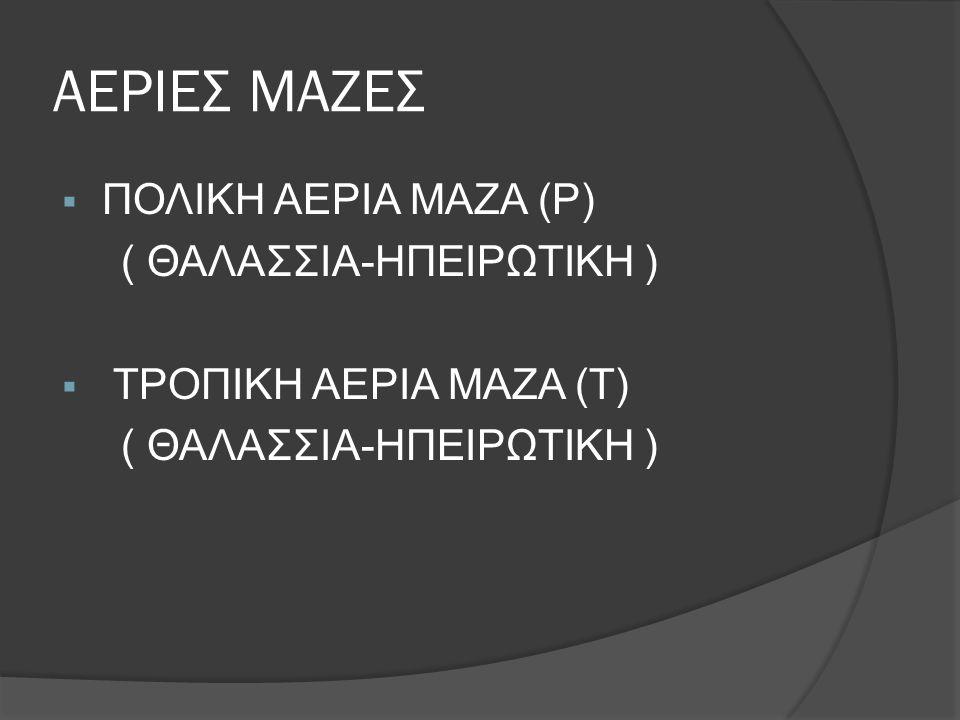 ΑΕΡΙΕΣ ΜΑΖΕΣ mP cP mT cT