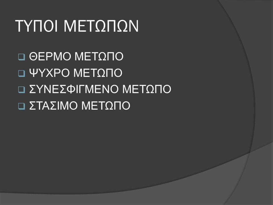 ΘΕΡΜΟ ΜΕΤΩΠΟ  ΓΕΝΙΚΑ  ΧΑΡΑΚΤΗΡΙΣΤΙΚΑ