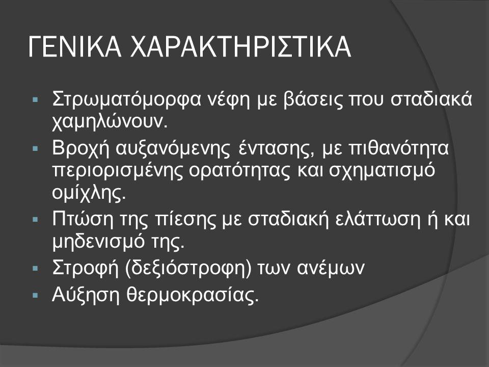 ΨΥΧΡΟ ΜΕΤΩΠΟ  ΓΕΝΙΚΑ  ΧΑΡΑΚΤΗΡΙΣΤΙΚΑ