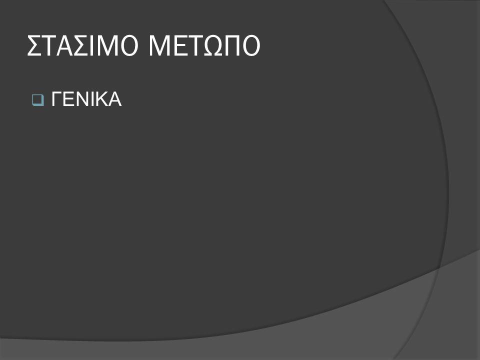 ΣΤΑΣΙΜΟ ΜΕΤΩΠΟ  ΓΕΝΙΚΑ