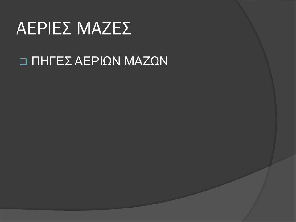 ΑΕΡΙΕΣ ΜΑΖΕΣ  ΠΗΓΕΣ ΑΕΡΙΩΝ ΜΑΖΩΝ
