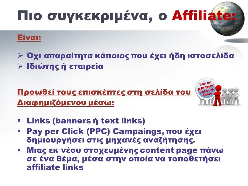 Ενίσχυση του affiliate marketing  Κριτικές και σχόλια καταναλωτών  Best seller Lists  Χρήση Affiliate Links  Widgets  Information Links  Προσφορές - Εκπτώσεις