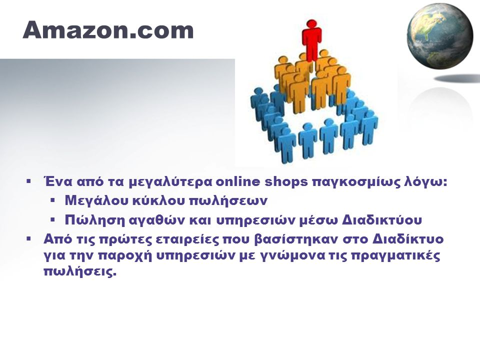 Product links •Χρήση κειμένου, εικόνας ή και των δύο, πάνω σε ένα προϊόν της amazon.