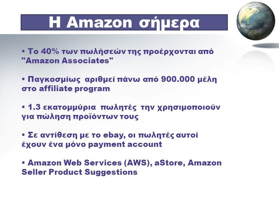 Οι εταιρείες της amazon
