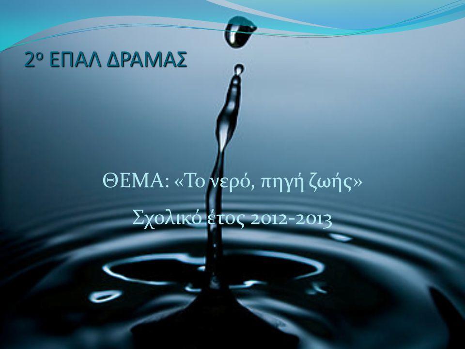 ΠΗΓΕΣ: Δίκτυο Μεσόγειος SOS – Ελληνική εταιρεία για την προστασία του περιβάλλοντος και της πολιτιστικής κληρονομιάς, www.medsos.grwww.medsos.gr Δελτία Τύπου της UNICEF, www.unicef.grwww.unicef.gr WWF ΕΛΛΑΣ, www.wwf.grwww.wwf.gr Δημόσια Επιχείρηση Ύδρευσης και Αποχέτευσης Χανίων (ΔΕΥΑΧ) www.deyax.org.grwww.deyax.org.gr GREENPEACE, www.greenpeace.org/greecewww.greenpeace.org/greece ΕΥΔΑΠ ΑΕ www.eydap.gr / και το βιβλίο έκδοσης ΕΥΔΑΠ «Παρέα με τον σταγονούλη» http://www.eydap.gr/media/stagonoulis/stagonoulispop up/indexwww.eydap.gr http://www.eydap.gr/media/stagonoulis/stagonoulispop up/index