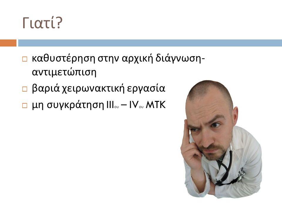 Γιατί ?  καθυστέρηση στην αρχική διάγνωση - αντιμετώπιση  βαριά χειρωνακτική εργασία  μη συγκράτηση III ου – IV ου MTK