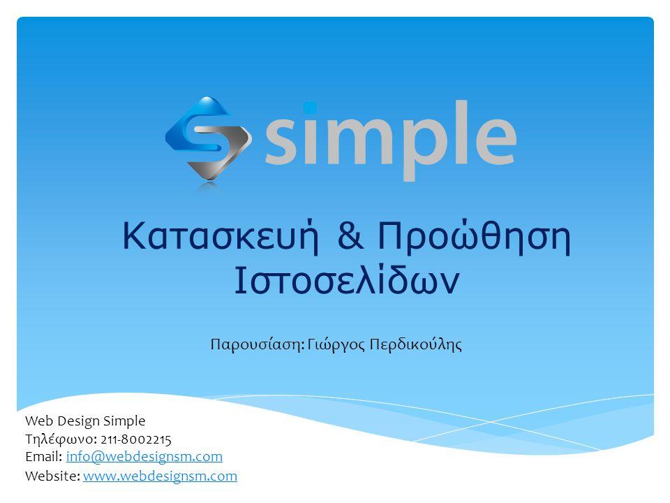 Κατασκευή & Προώθηση Ιστοσελίδων Web Design Simple Τηλέφωνο: 211-8002215 Email: info@webdesignsm.cominfo@webdesignsm.com Website: www.webdesignsm.comw