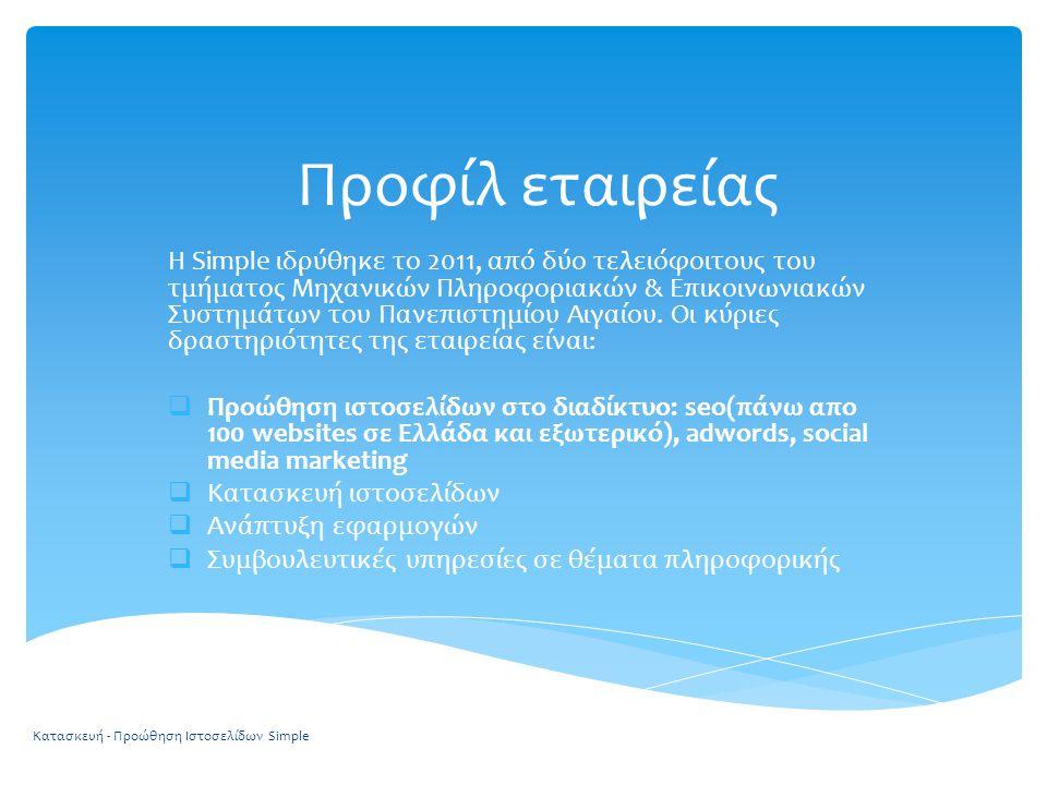 Προφίλ εταιρείας Η Simple ιδρύθηκε το 2011, από δύο τελειόφοιτους του τμήματος Μηχανικών Πληροφοριακών & Επικοινωνιακών Συστημάτων του Πανεπιστημίου Α