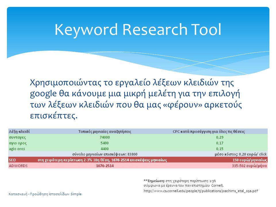Χρησιμοποιώντας το εργαλείο λέξεων κλειδιών της google θα κάνουμε μια μικρή μελέτη για την επιλογή των λέξεων κλειδιών που θα μας «φέρουν» αρκετούς επ