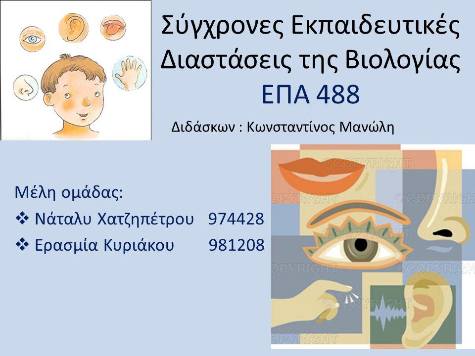 Σύγχρονες Εκπαιδευτικές Διαστάσεις της Βιολογίας ΕΠΑ 488 Μέλη ομάδας:  Νάταλυ Χατζηπέτρου 974428  Ερασμία Κυριάκου 981208 Διδάσκων : Κωνσταντίνος Μα