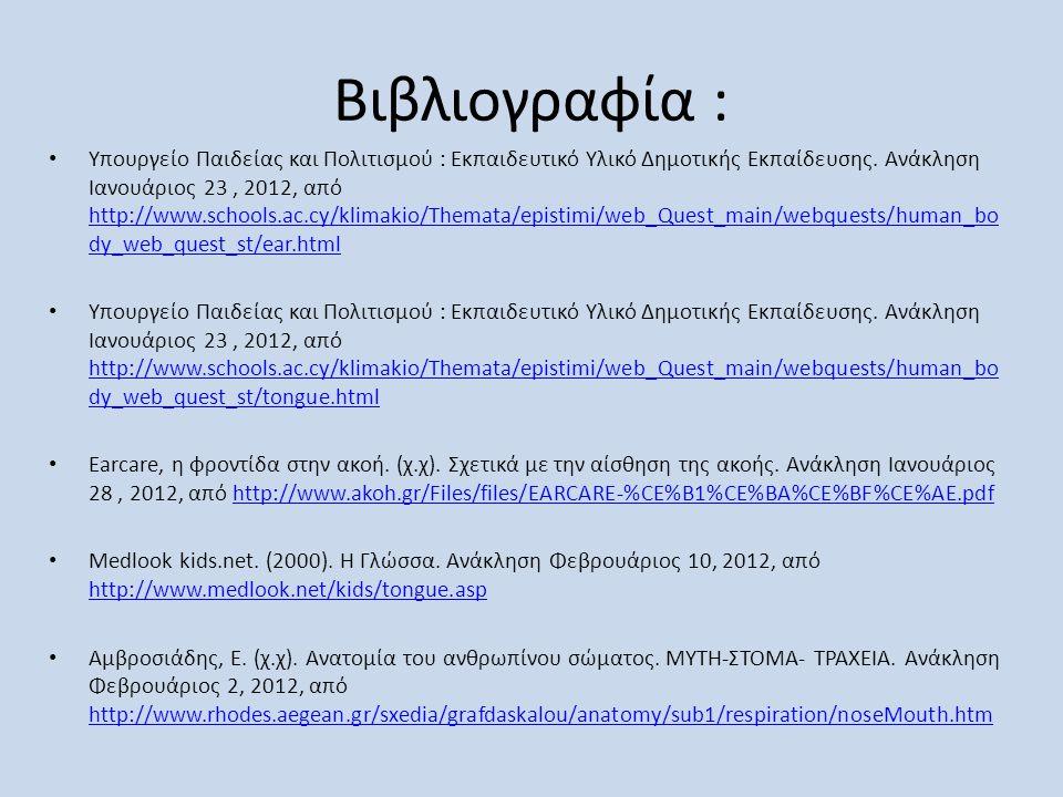 Βιβλιογραφία : • Υπουργείο Παιδείας και Πολιτισμού : Εκπαιδευτικό Υλικό Δημοτικής Εκπαίδευσης. Ανάκληση Ιανουάριος 23, 2012, από http://www.schools.ac