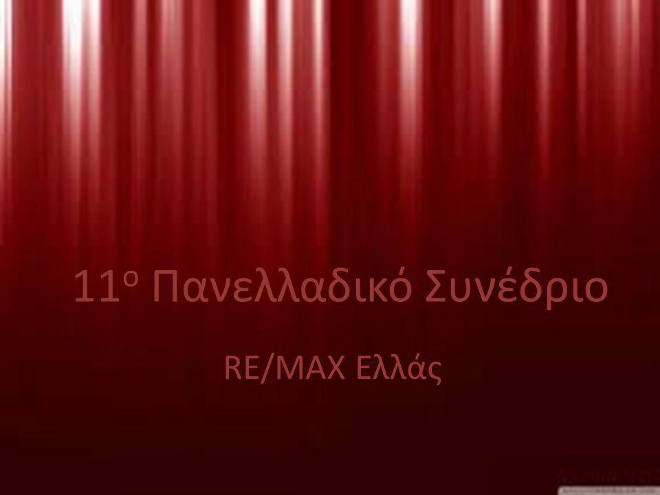 11 ο Πανελλαδικό Συνέδριο RE/MAX Ελλάς