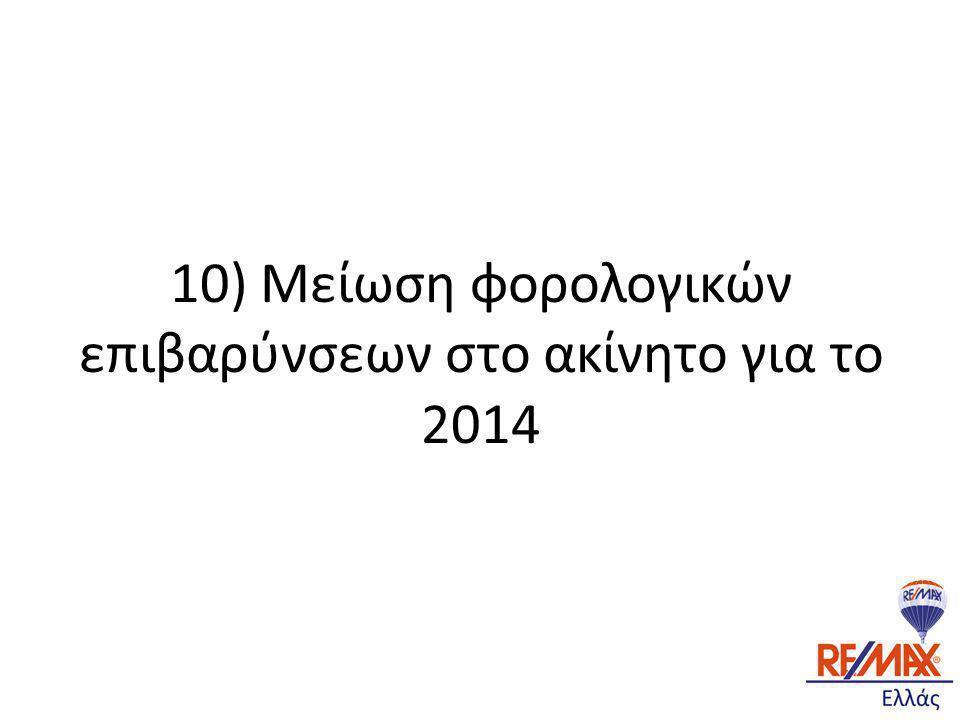 10) Μείωση φορολογικών επιβαρύνσεων στο ακίνητο για το 2014