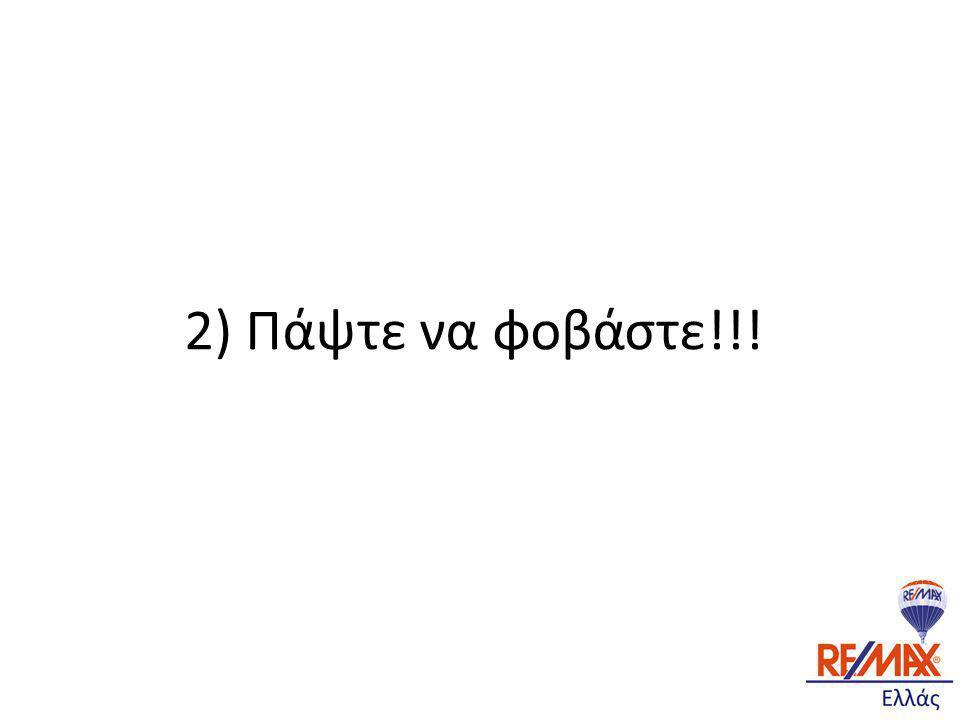 2) Πάψτε να φοβάστε!!!