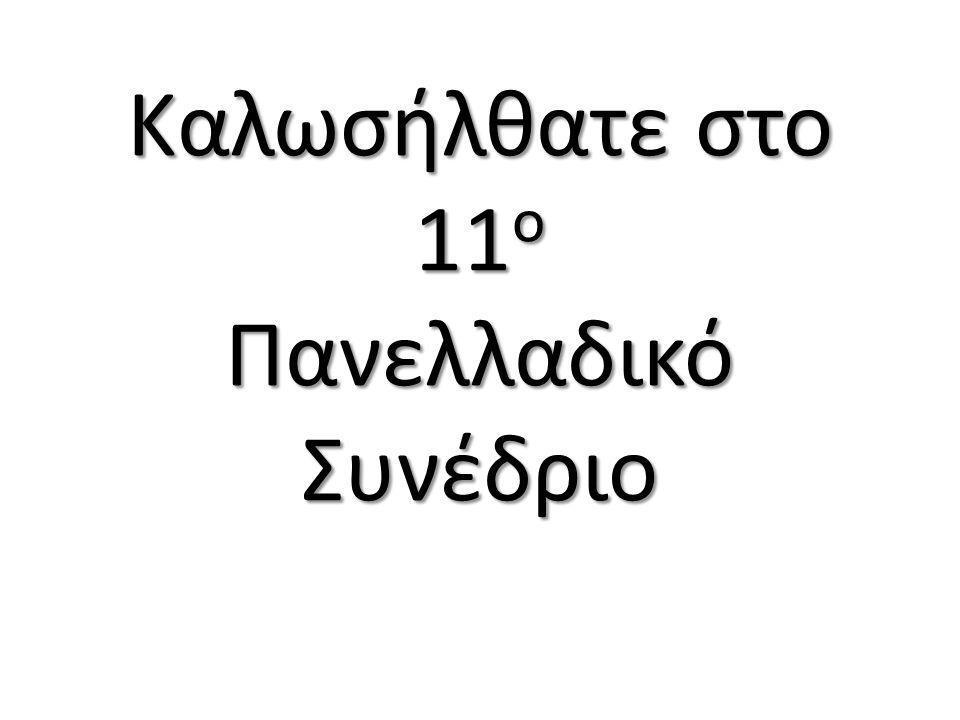 TOP Συνεργάτες το 2012 α/αΣυνεργάτηςΓραφείο 1ΖΑΔΕΣ ΞΕΝΟΦΩΝRE/MAX EPILOGI 2ΒΑΜΒΟΥΚΑΣ ΔΗΜΗΤΡΙΟΣRE/MAX NEW DEAL 3ΚΟΥΡΣΙΟΥΜΗΣ ΑΡΓΥΡΗΣRE/MAX NEW DEAL 4ΓΑΝΩΤΗ ΑΙΚΑΤΕΡΙΝΗRE/MAX EPENDYSI AKINITON 5ΒΕΡΓΟΣ ΧΡΗΣΤΟΣRE/MAX NEW DEAL 6ΠΕΡΙΠΑΝΟΣ ΦΙΛΙΠΠΟΣRE/MAX EPENDYSI AKINITON 7ΑΝΔΡΙΤΣΟΓΙΑΝΝΗΣ ΣΩΚΡΑΤΗΣRE/MAX PLUS 8ΑΝΔΡΩΝΗΣ ΓΕΩΡΓΙΟΣRE/MAX EPENDYSI AKINITON 9ΚΟΥΚΟΥΒΙΝΗΣ ΣΤΑΥΡΟΣRE/MAXEPENDYSI AKINITON 10ΖΑΧΑΡΟΠΟΥΛΟΣ ΑΛΕΞΑΝΔΡΟΣRE/MAX NEW DEAL