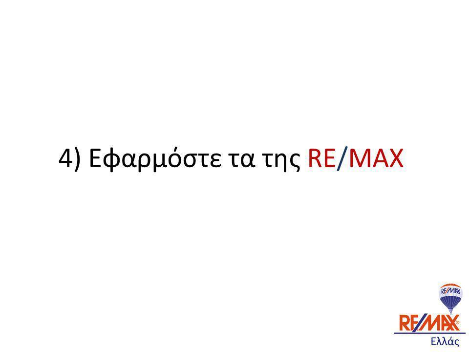4) Εφαρμόστε τα της RE/MAX