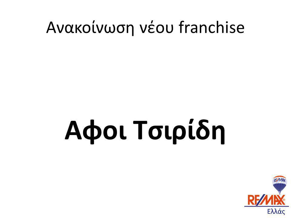 Ανακοίνωση νέου franchise Αφοι Τσιρίδη