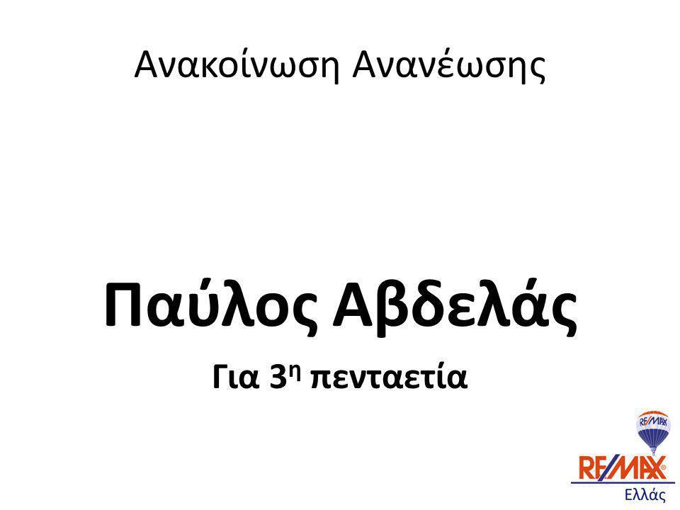 Ανακοίνωση Ανανέωσης Παύλος Αβδελάς Για 3 η πενταετία