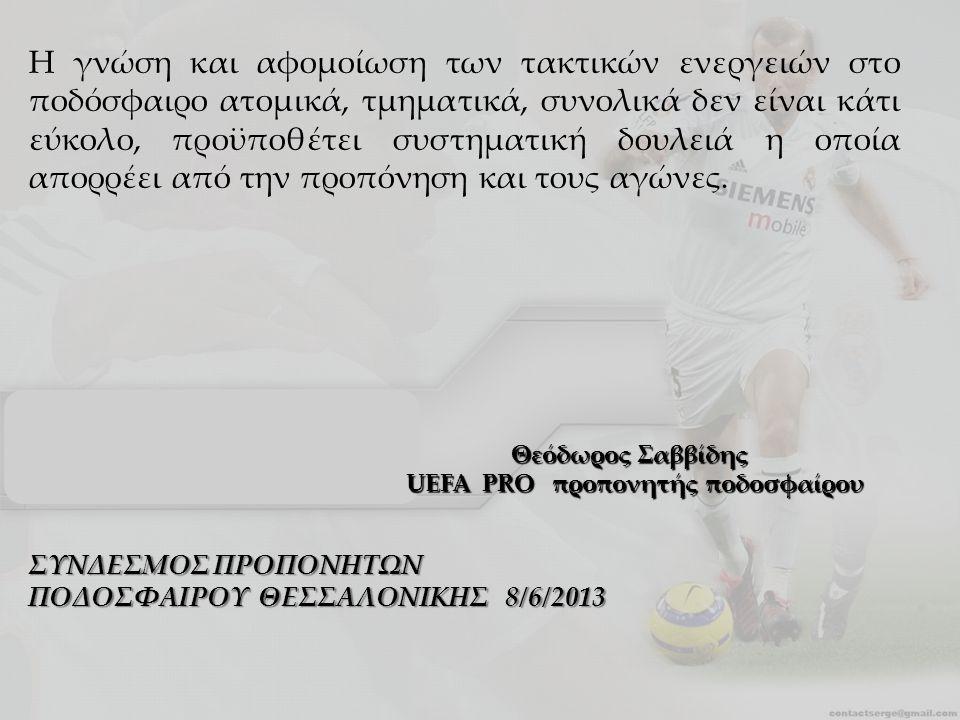 Θεόδωρος Σαββίδης UEFA PRO προπονητής ποδοσφαίρου UEFA PRO προπονητής ποδοσφαίρου Η γνώση και αφομοίωση των τακτικών ενεργειών στο ποδόσφαιρο ατομικά,