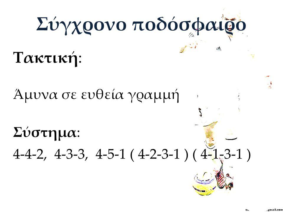 Τακτική: Άμυνα σε ευθεία γραμμή Σύστημα: 4-4-2, 4-3-3, 4-5-1 ( 4-2-3-1 ) ( 4-1-3-1 ) Σύγχρονο ποδόσφαιρο