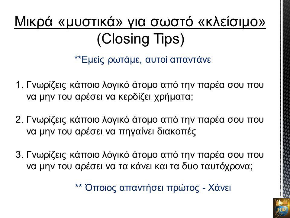 Μικρά «μυστικά» για σωστό «κλείσιμο» (Closing Tips) **Εμείς ρωτάμε, αυτοί απαντάνε 1.Γνωρίζεις κάποιο λογικό άτομο από την παρέα σου που να μην του αρ