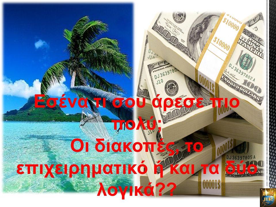 Εσένα τι σου άρεσε πιο πολύ; Οι διακοπές, το επιχειρηματικό ή και τα δύο λογικά??