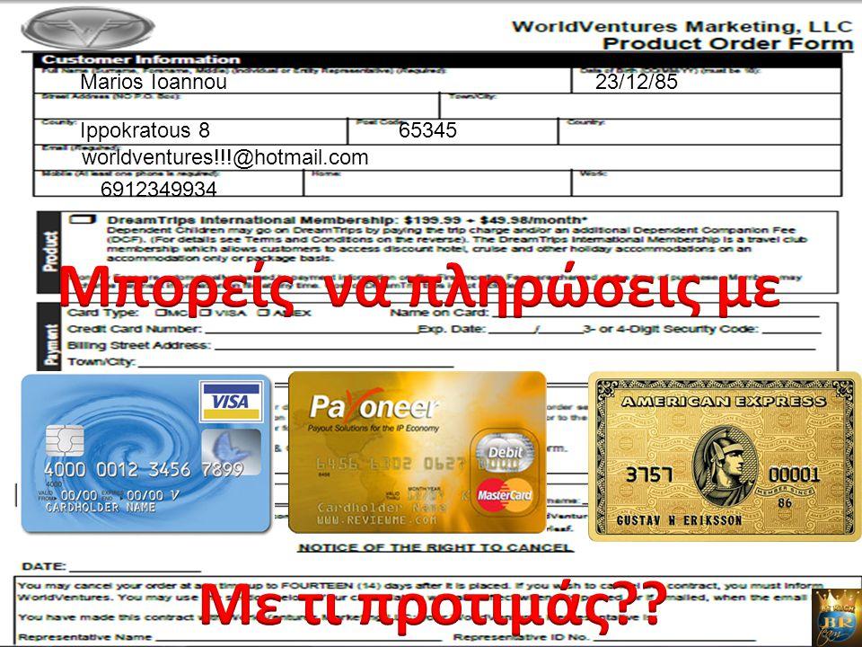 Marios Ioannou23/12/85 Ippokratous 865345 worldventures!!!@hotmail.com 6912349934