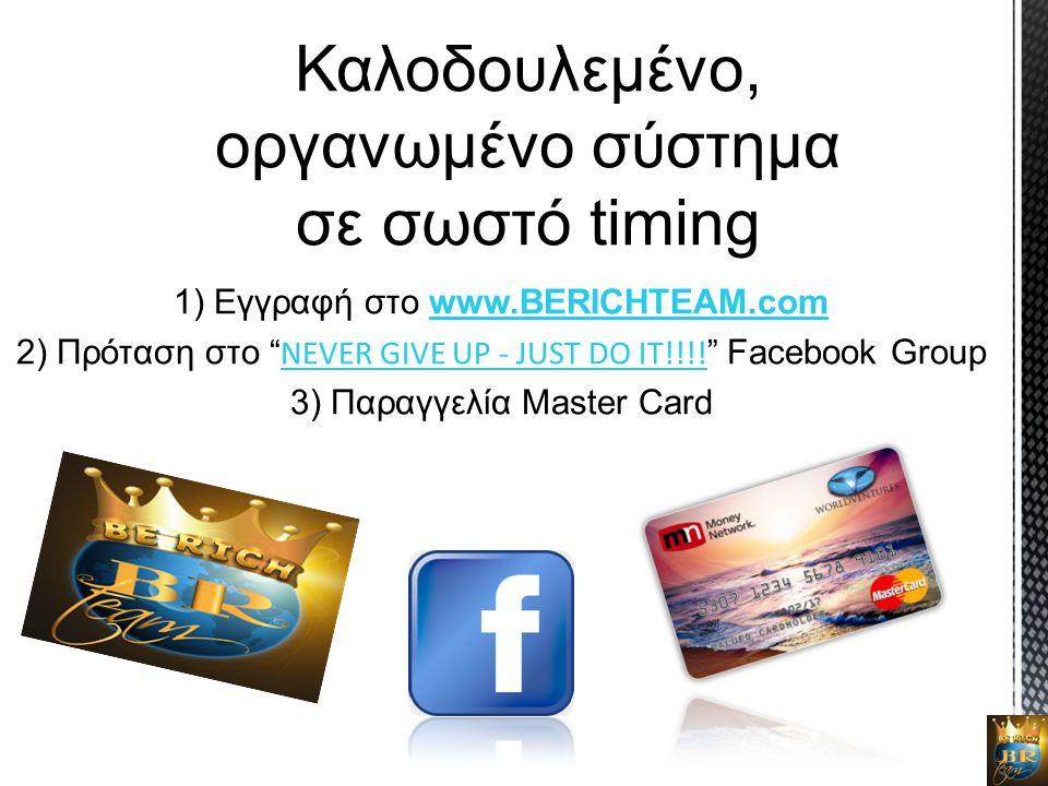 """1) Εγγραφή στο www.BERICHTEAM.comwww.BERICHTEAM.com 2) Πρόταση στο """" NEVER GIVE UP - JUST DO IT!!!! """" Facebook Group NEVER GIVE UP - JUST DO IT!!!! 3)"""
