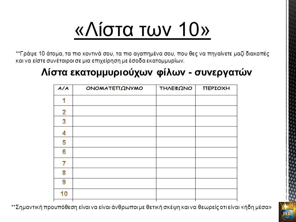 Επόμενα Events Regional Training (27/07/2013) •Αθήνα •Κρήτη •Κύπρος Regional Training (28/07/2013) •Θεσσαλονίκη International Millionaire BootCamp (14-16/06/2013) •Αθήνα