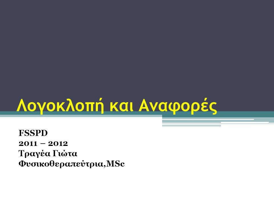 Λογοκλοπή και Αναφορές FSSPD 2011 – 2012 Τραγέα Γιώτα Φυσικοθεραπεύτρια,MSc