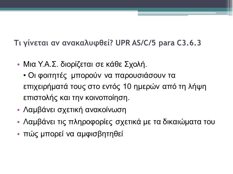 Τι γίνεται αν ανακαλυφθεί.UPR AS/C/5 para C3.6.3 • Μια Υ.Α.Σ.